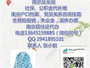 南京(全国)社保、公积金代补缴,户口档案咨询挂靠