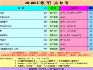 万博manbetx客户端苹果市文化数字电影城18年10月17日排片表