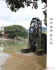 漳州古镇-云水谣