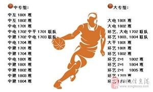 """""""佳得乐杯""""丨第十一届校园篮球联赛,热血来袭!!!"""