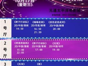 元通电影城10月17日影讯