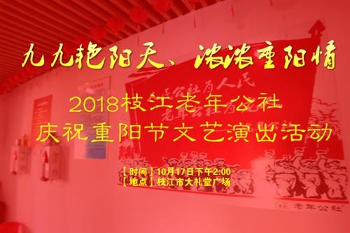 """2018""""澳门太阳城娱乐老年公社""""庆祝重阳节文艺演出活动现场直播视频"""