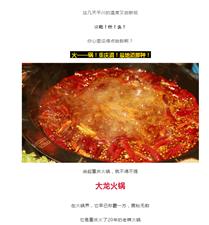 平川吃货注意:这家牛X的火锅,请你免费吃火锅,霸王餐吃起来,晚了没位子