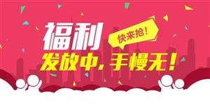 2018上海电气泰雷兹年末福利领取活动