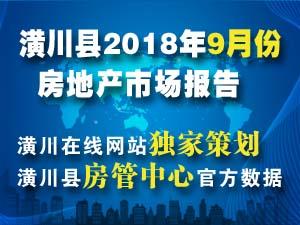 潢川县2018年9月份房地产市场报道官方数据