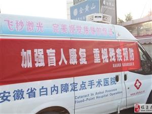 """第35届""""国际盲人节"""",临泉康复在行动!"""