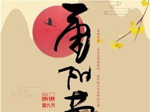 【汝州・溪风林】重阳节 宋韵华宅 公园式景观绿化