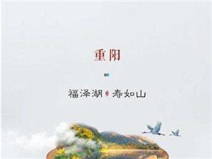 【瑞隆・半山半岛】重阳 福泽湖 寿如山