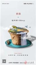 【瑞隆·半山半岛】重阳 福泽湖 寿如山