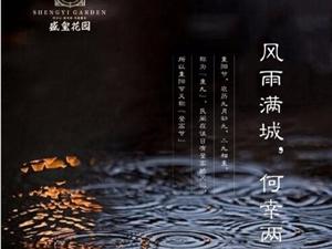 【盛玺花园】风雨满城 何幸两重阳之近