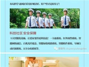 【鑫源・御香山】重�敬老 九月初九 登高望�h