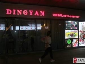 宝鸡人民最爱吃的清真火锅店居然是鼎宴