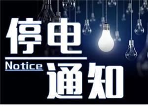 【停电通知】10月18日富顺这些地方要停电,请相互转告!