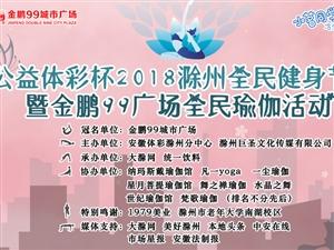 公益体彩杯2018滁州全民健身节暨金鹏99广场全民瑜伽活动