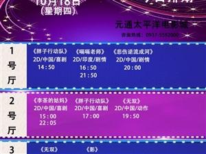 元通电影城10月18日影讯