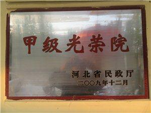 阜城县惠民艺术团喜庆十九大*欢度《重阳节》在光荣院拉开帷幕