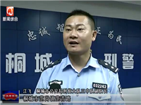桐城:电瓶频频被盗警方并案侦破