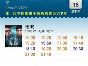 【电影排期】10月18日排期 看电影,来恒大影城!