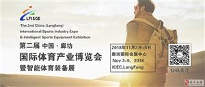 第二届中国(廊坊)体育产业博览会暨智能体育装备展