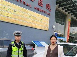 汉中交警及时救助一孕妇!