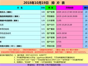 嘉峪关文化数字电影城18年10月19日排片表