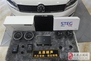 清徐汽车音响改装 太原朗声大众捷达改装丹麦丹拿232