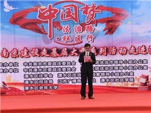 """溧水法院助力""""中国梦.法治路.社区行""""法治南京建设走基层活动"""