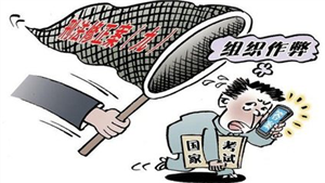 网络安全宣传周之组织考试作弊案例分析