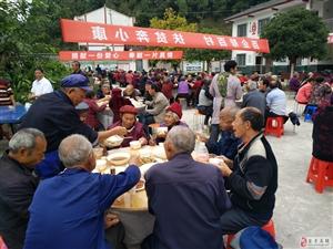 盐亭县八角镇青龙村养老服务站庆祝九九重阳节暨捐赠议式