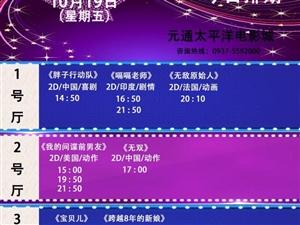 元通电影城10月19日影讯