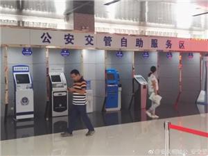 今天桐城车管所自助服务终端机正式启用!