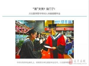 """想混文凭?没门!大学严把""""毕业关"""",新规让一些同学慌了!"""