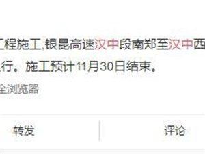 银昆高速汉中段南郑至汉中西之间施工
