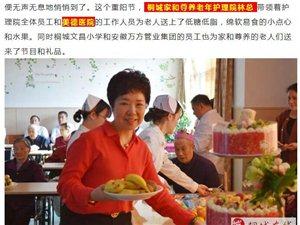 泪目丨桐城这里的爸爸妈妈们,重阳节,我们不缺席