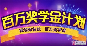 黔江家长必读――择邻双名校,百万奖学金为你而来!