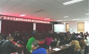 四川新闻网――广汉市计生协会召开计生特殊家庭帮扶项目和志愿者培训会