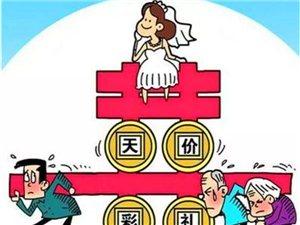 """丰都农村""""结婚账单""""到底有多沉?武平一村民・・・・・・"""