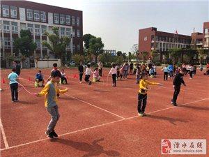 和小:举行全校学生体质健康达标运动会