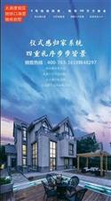 【官方】【苏州】华丽家族【太湖上景花园】楼盘简介