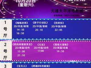 元通电影城10月20日影讯