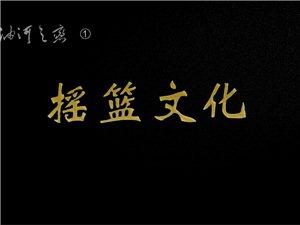 (石油河三部曲之三)《石油河之恋①摇篮文化(上篇)》