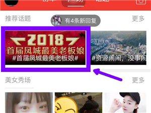《2018首届凤城最美老板娘》报名操作指南