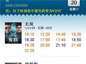 【电影排期】10月20日排期 看电影,来恒大影城!