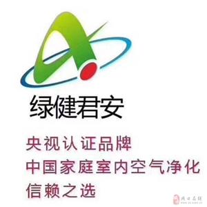 周口专业除甲醛,甲醛检测绿健君安环保科技有限公司