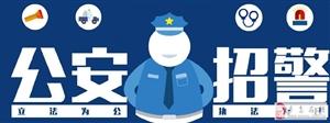 招聘公告:寻乌公安招聘6名辅警,禁毒大队期待你的加入