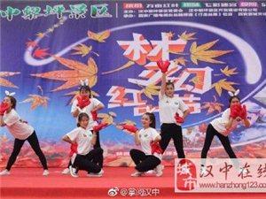 2018汉中黎坪景区红叶节隆重开幕