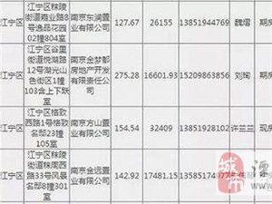 """南京10月退房名单出炉 高淳、溧水多套""""7""""字头房源"""