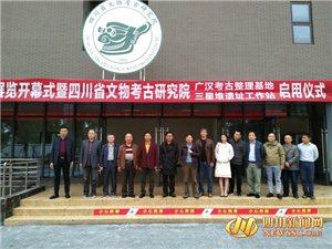 《考古四川新世纪》展览在广汉启幕,百余件精品文物首次与公众见面