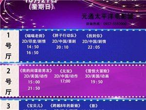 元通电影城10月21日影讯
