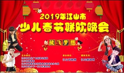 2019年天恒彩票注册首届少儿春节联欢晚会